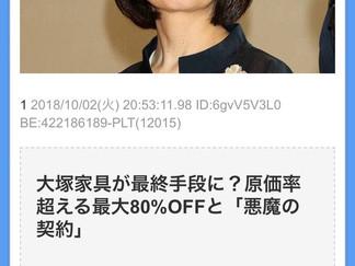 大塚家具の娘、失意の80%割引セール / 父親以外に誰が崩壊を予測できたのか?