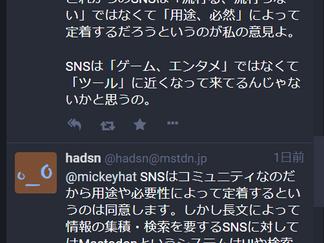SNSの飽和/「ツイッターとマストドンの違い」