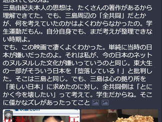 映画「三島由紀夫VS全共闘」/三島由紀夫とメグデス
