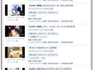 サイトの一部ページ、ならびにメグデス動画一部、非公開化のお知らせ