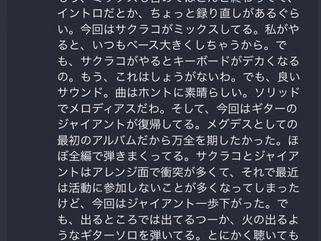 メグデス1stアルバム制作状況と、ジャケットデザインを描いていただける絵師募集(依頼料4万円)