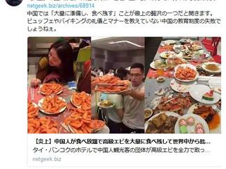 「TW上で中国人に対して差別行為をおこなう日本人グループ」を擁護するツイッタージャパン社に対する抗議文