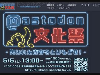 【マストドン戦況報告】メグデスVS「JP」