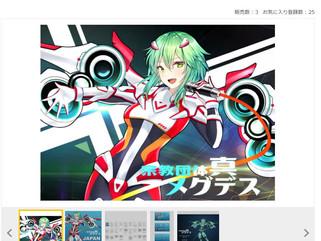 宗教団体真メグデス3rdアルバム「JAPAN」好評発売中!(+私事ご報告)