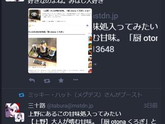 上野散策~「厨 otona くろぎ」/弥生美術館「制服100年史」