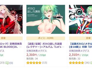 淫語ボカロシリーズ累計300本突破!/7th「BAD SISTERS」PV第21弾!「All RIGHT」PVパート2リリースしました!/購入者特典ページ更新しました