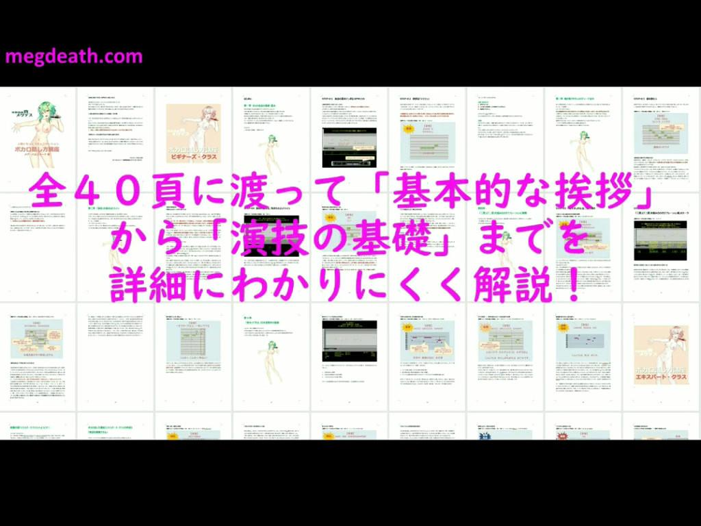 iwara-国木田花丸のラブホール-4th-ボカロ話し方講座.mp4