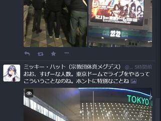 KISS東京ドーム、ラストライブ