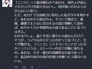 夏目漱石の「こころ」はホモ小説【IQ127のミッキーの「よくわかる純文学」】