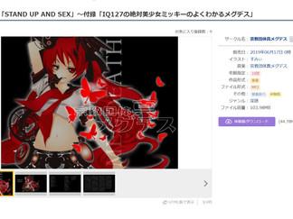 メグデス1stアルバム「STAND UP AND SEX」(歌詞・ライナーノーツ付)DLsiteにて販売開始いたしました。