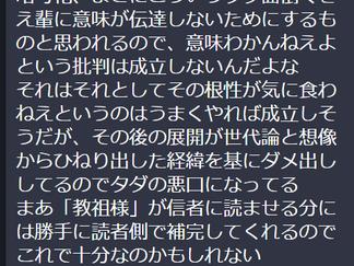 【マストドン戦況報告】ザボテクVSメグデス