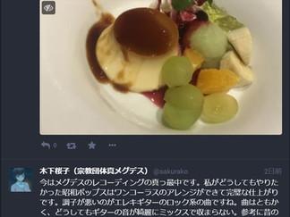 7thアルバムレコーディング中のメンバー近況