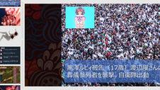 ドラマ「鋼鉄の亀頭」大幅更新 /「秋葉原無差別殺傷事件」と「ネガティブ・キャンペーン」の関連性等の説明