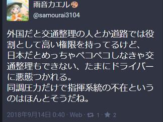 日本人は集団行動が苦手