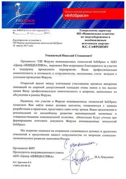САФРОНОВУ Н.С.