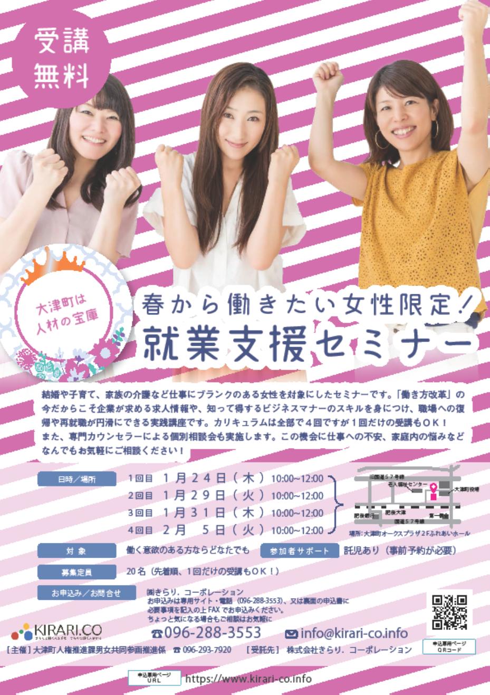 大津チラシ201901.png