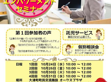 H30 大津町・女性が輝くエンパワーメントセミナー