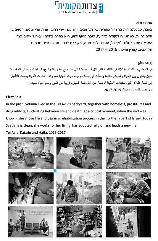 Efrat Sela - Local Testimony