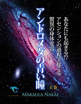 Andromeda-1F.jpg