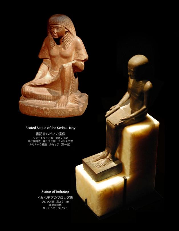 Imhotep.jpg