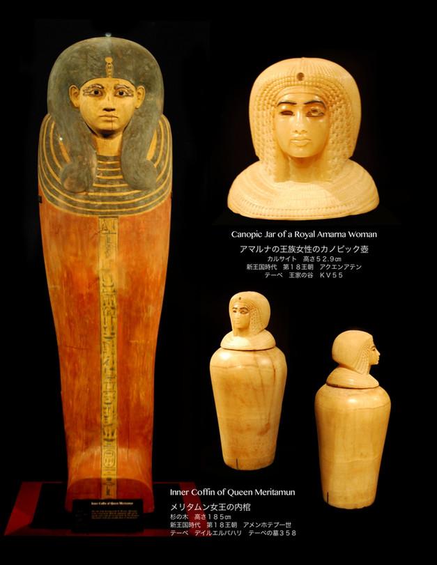 Meritamun Mummy.jpg