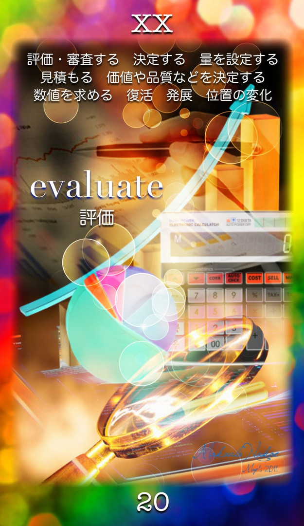 A20-evaluate.jpg