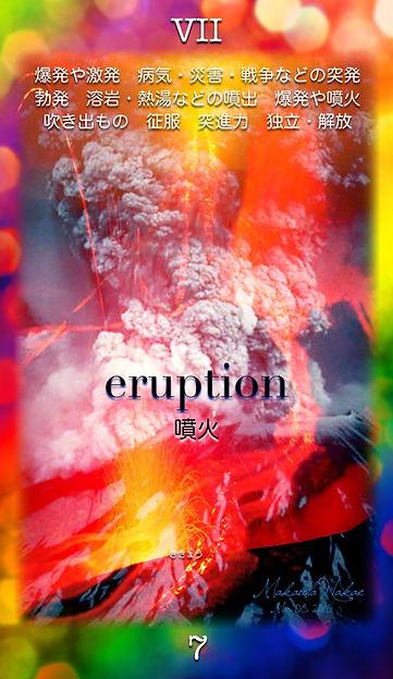 A07-eruption.jpg