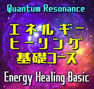 EnergyHealing.jpg