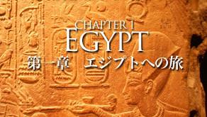 エジプト紀行③:ナイル川クルーズのヴィジョン