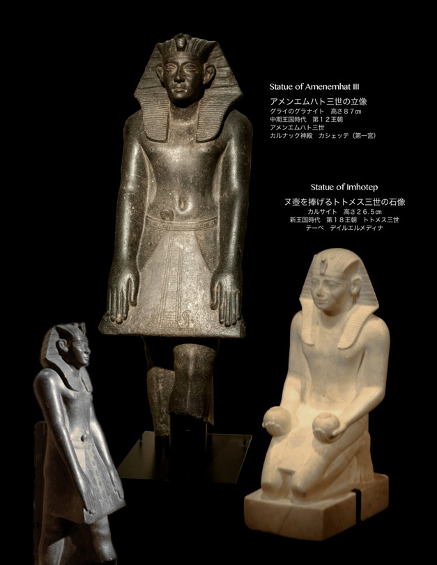 Amenemhat.jpg