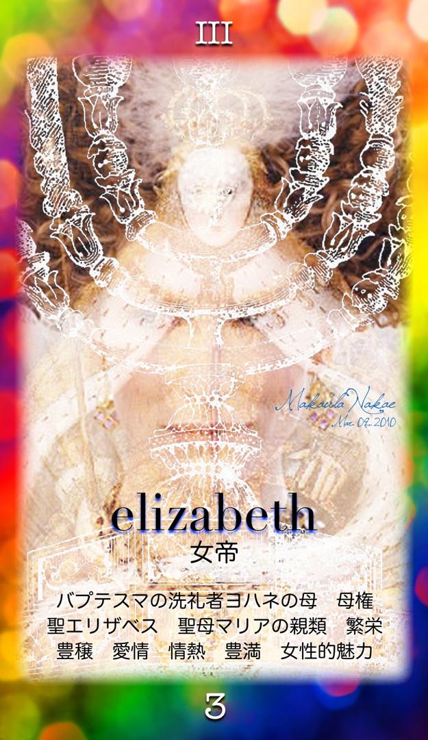 A03-elizabeth.jpg