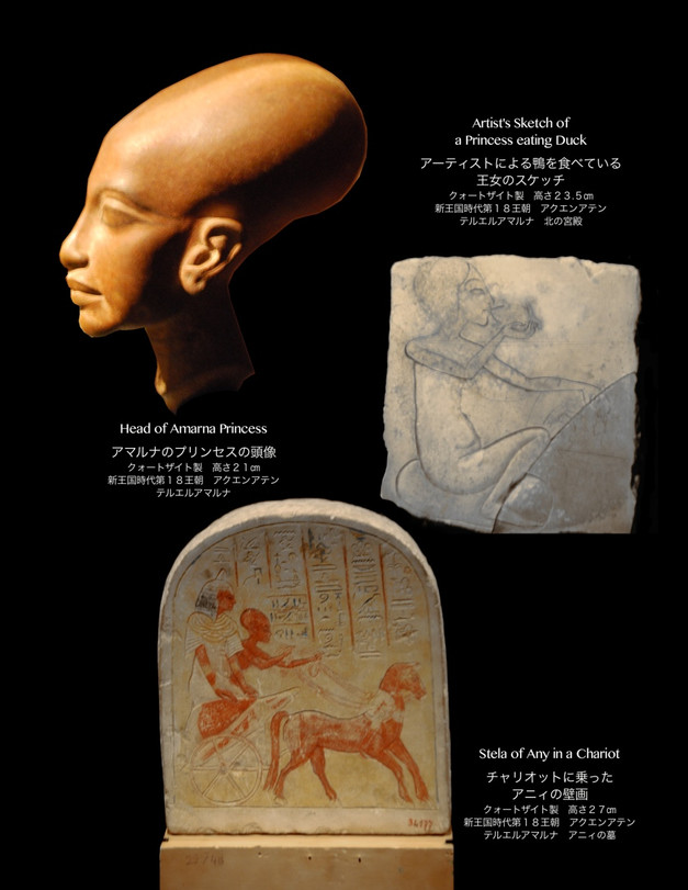Amarna Head.jpg