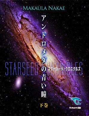 Andromeda2-2.jpg