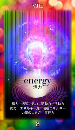 A08-energy.jpg