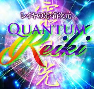 Reiki-Quantum.jpg