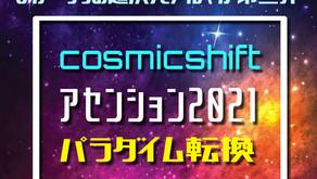 コズミックシフト・アセンション2021・パラダイム転換