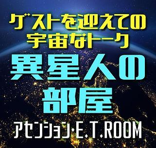 異星人の部屋.jpg