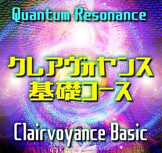 ClairVoyance.jpg