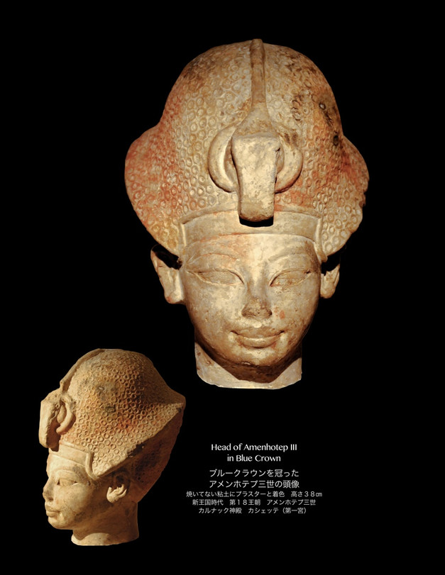 Amenhotep III.jpg