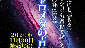 新刊アンドロメダの青い瞳・11月30日発売です☆