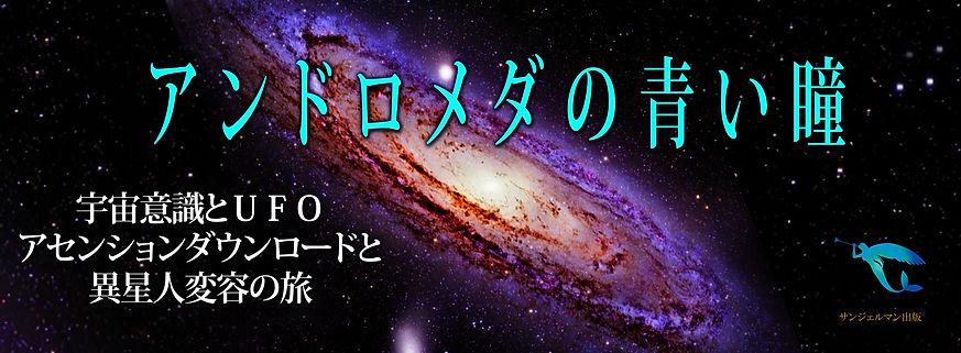 FaceBook-Andromeda2.jpg