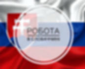 Работа за границей Словакия