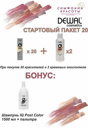 Dewal пакет 20.jpg