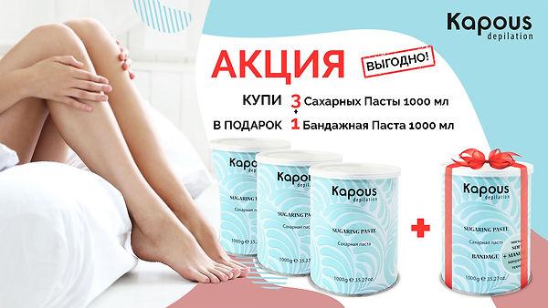 Rassilka_Akciya_3+1.jpg