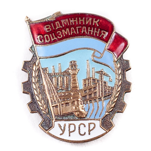 "Ukrainian SSR ""Winner In Socialist Competition"" Badge"