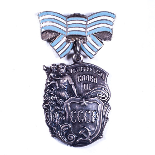 Soviet Order of Maternal Glory, 3rd Class (#2,605,192)