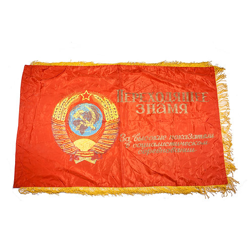 """Soviet Russian Award Banner """"For the Winner in Socialist Competition"""""""