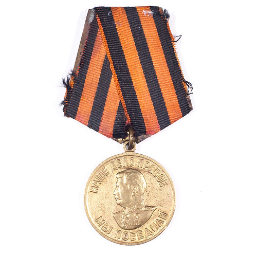 "Soviet Russian ""Victory Over Germany"" medal"