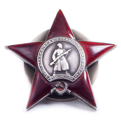 Order Of The Red Star (Serial No. 352,597)