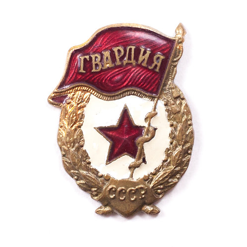 Soviet Guards Badge (2)